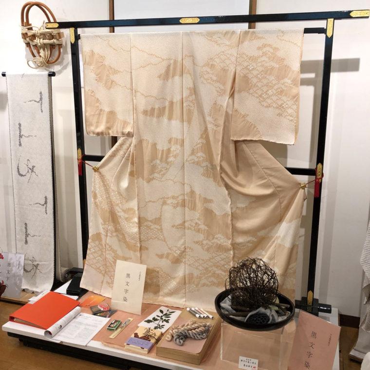 京絞り寺田さんのクロモジ染め着物