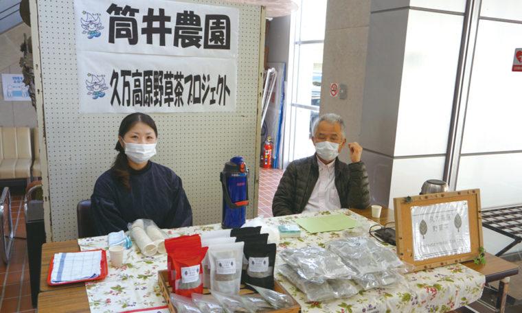 久万高原野草茶プロジェクト_展示