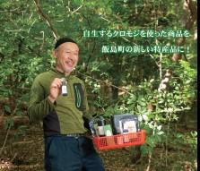 会長の福田富穂さん