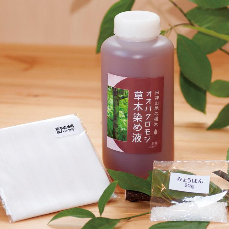 オオバクロモジ草木染めキット